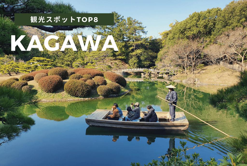 香川 観光 スポット